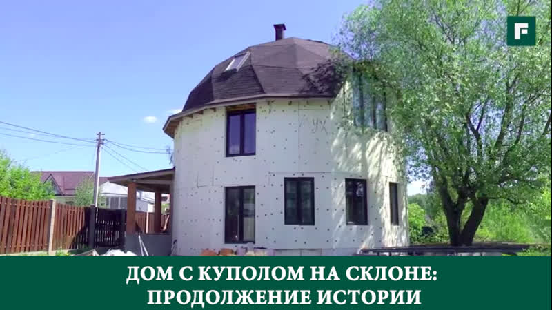 Дом с куполом на склоне продолжение истории Ответы на вопросы зрителей FORUMHOUSE