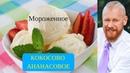 Очень вкусное и полезное КОКОСОВО-АНАНАСОВОЕ мороженное, за 2 минуты в домашних условиях