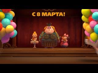 Герои из мультфильма «Гурвинек. Волшебная игра» поздравляют с 8 марта!