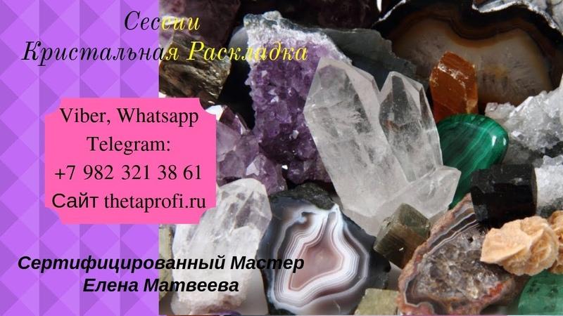 Сеансы Кристальной Раскладки с Еленой Матвеевой. Елена (22.05.2018)
