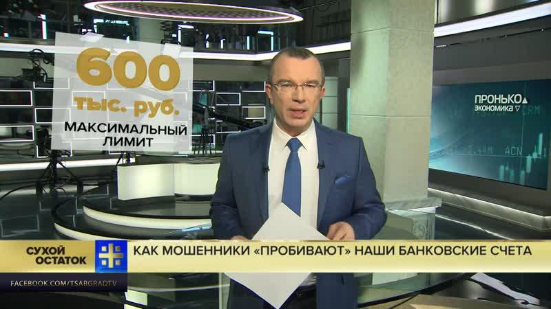 Юрий Пронько: Как мошенники «пробивают» наши банковские счета