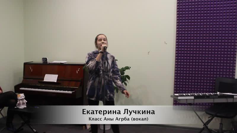 Екатерина Лучкина. Класс Аны Агрба (вокал)