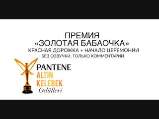 Премия «Золотая бабочка». Русская озвучка