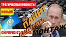 Как , я нашёл Путина , наш президент ютубер срочноя новость ! Очень похож голос, смотреть (прикол)