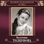 Валентина Толкунова альбом Великие исполнители России. Валентина Толкунова