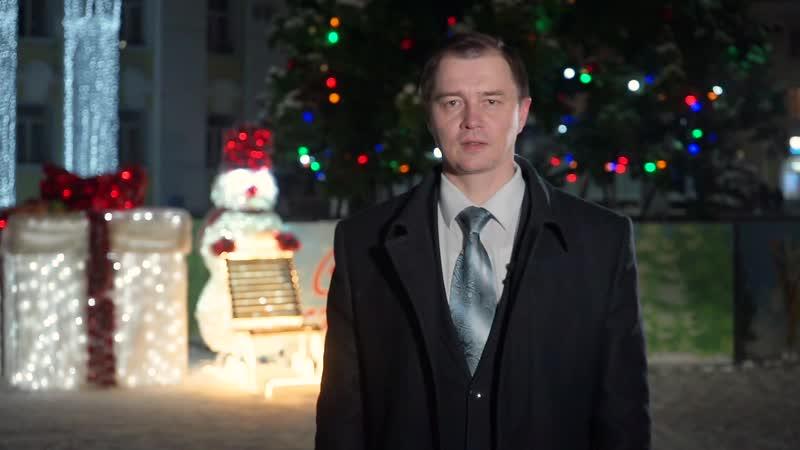 Новогоднее поздравление главы городского округа Жигулёвск Дмитрия Владимировича Холина