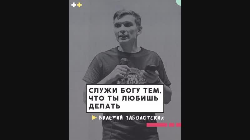 Валерий Заболотских тезис