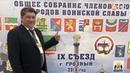 Семен Кауров представлял ЗАТО Александровск на IХ съезде Союза городов воинской славы в Грозном