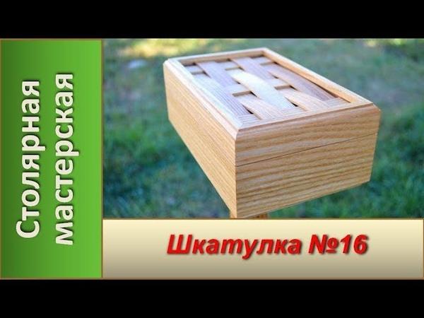 Деревянная шкатулка №16 Шкатулка из дерева DIY Wooden box №16