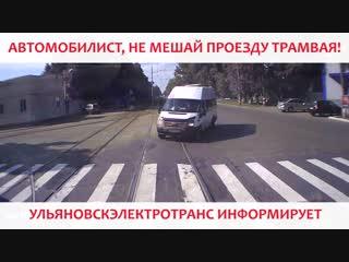 Не мешай проезду трамвая. Ульяновск