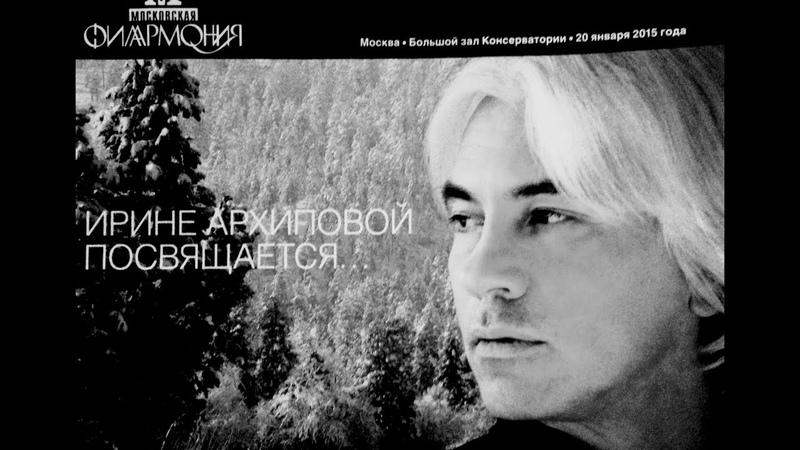 Ирине Архиповой посвящается. БЗК 20.01.2015