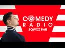 SQWOZ BAB о Дуде, новом альбоме и LIve Татарский Богатырь на Comedy Radio