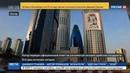 Новости на Россия 24 • Катар ответил на ультиматум четырех арабских государств
