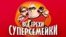 Все грехи и ляпы мультфильма Суперсемейка