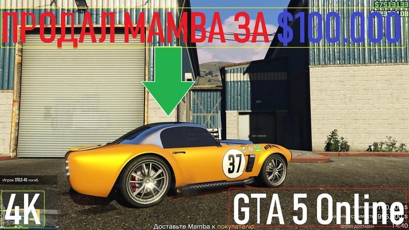 ПРОДАЛ MAMBA ЗА $100.000 / GTA 5 Online / 4K / VideoChip