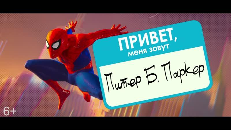 Человек-паук Через вселенные. Клип