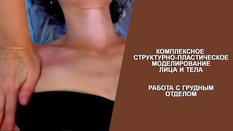 Комплексное структурно-пластическое моделирование лица и тела. Работа с грудным отделом. Матяш О.С.