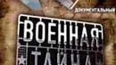 Военная тайна_ (01.10.2016)....Сегодня мы будем говорить о частных армиях и спецслужбах,готовых устроить переворот в любых республиках бывшего СССР...