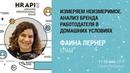 Фаина Лернер EPAM Измеряем неизмеримое Анализ бренда работодателя в домашних условиях