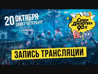 Супердискотека 90-х в Санкт-Петербурге (запись трансляции)