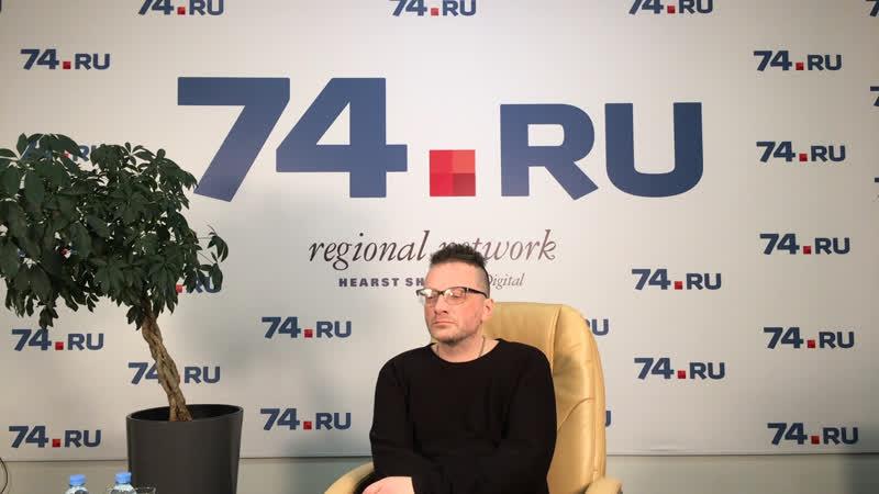 Стрим 74.ru: интервью Глеба Самойлова