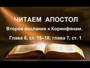 Читаем Апостол. 23 сентября 2018г. Второе послание к Коринфянам. Глава 6, ст. 16–18 глава 7, ст. 1
