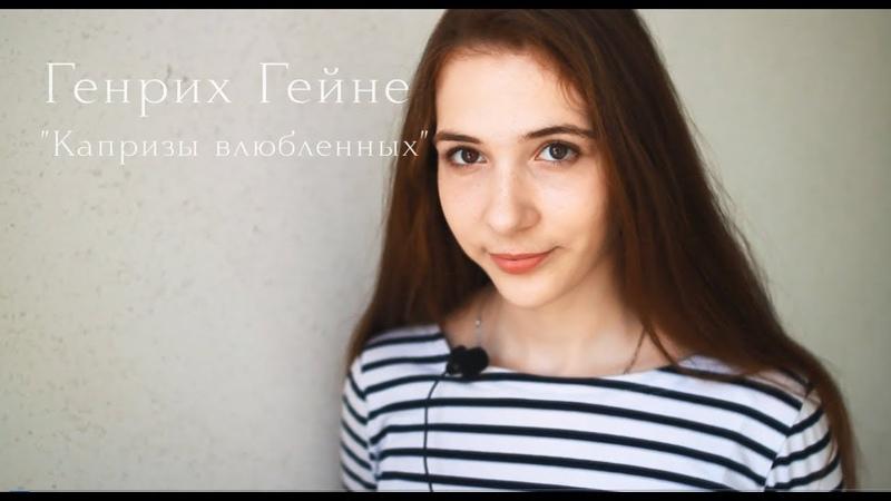 Генрих Гейне - Капризы влюбленных (Соня Шабанова) Зарубежная поэзия