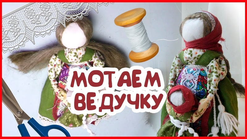 Народная Кукла-мотанка ВЕДУЧКА. Мастер-класс