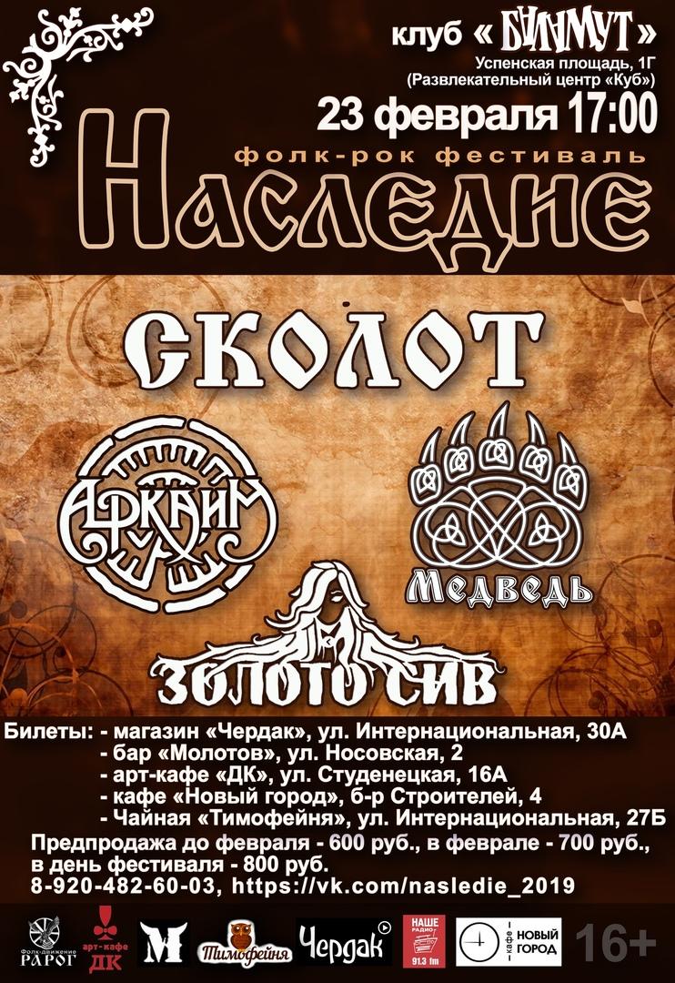 """Афиша Тамбов Фолк-рок фестиваль """"НАСЛЕДИЕ-2019""""!"""