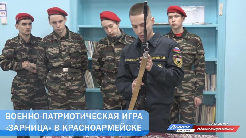 Военно-патриотическая игра «Зарница» в Красноармейске