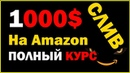 КАК ЗАРАБОТАТЬ НА АМАЗОН | 6 ШАГОВ К ПЕРВОЙ 1000$ НА Amazon СЛИВАЕМ КУРС