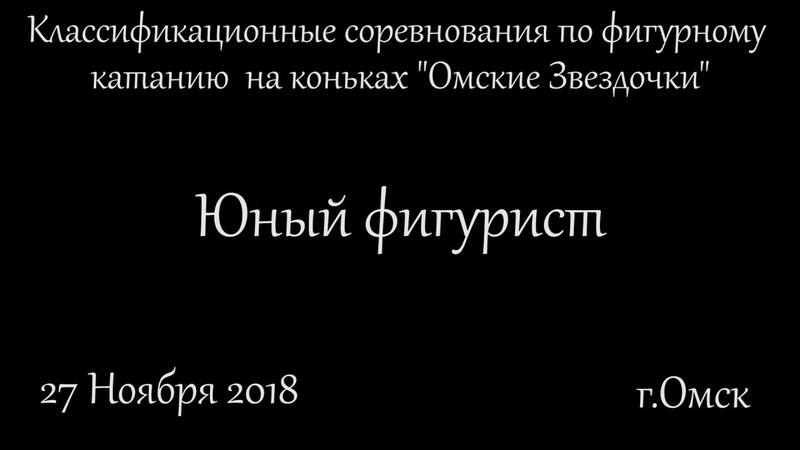 2018-11-27 Юный фигурист, Ледовая арена им. Ирины Родниной г.Омск