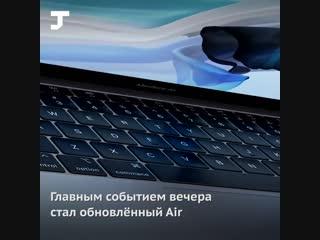 Как прошла презентация нового MacBook Air, iPad Pro и Mac Mini