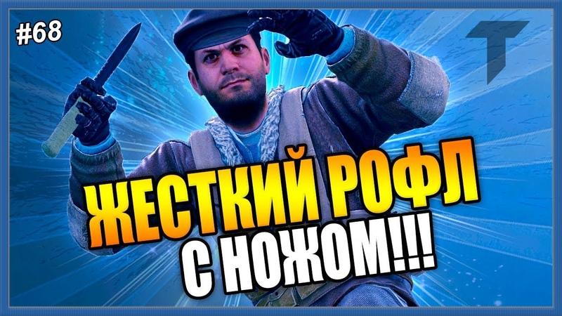 ЖЕСТКИЙ РОФЛ С НОЖОМ / CS:GO - ЛУЧШИЕ МОМЕНТЫ 68