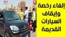 عاجل : الغاء رخصة وايقاف السيارات القديمه