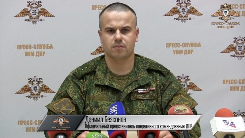 Заявление официального представителя Управления Народной милиции ДНР по обстановке на 18 10 2018