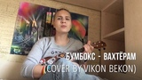 Бумбокс - Вахтёрам (Cover by ViKon BekoN) ukulele