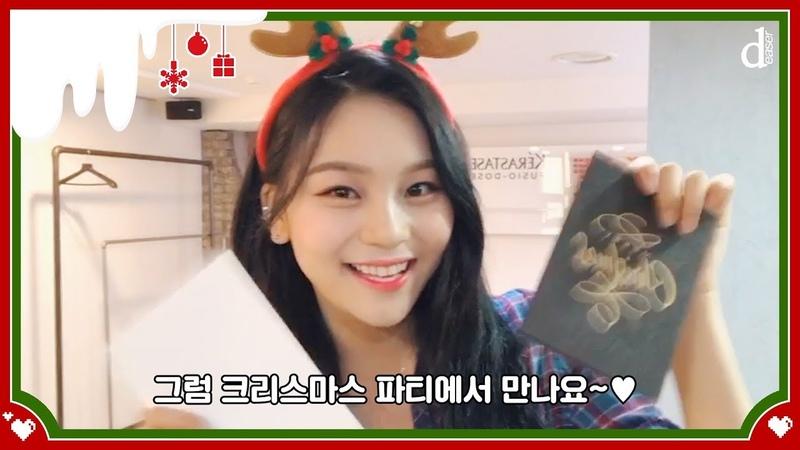 [ⓓeaser] '막내즈' 크리스마스 파티 초대ver (여자친구엄지)