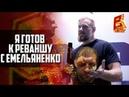 Джош Барнетт: Я не проиграю в реванше с Емельяненко