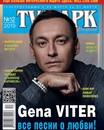 Геннадий Витер фото #3