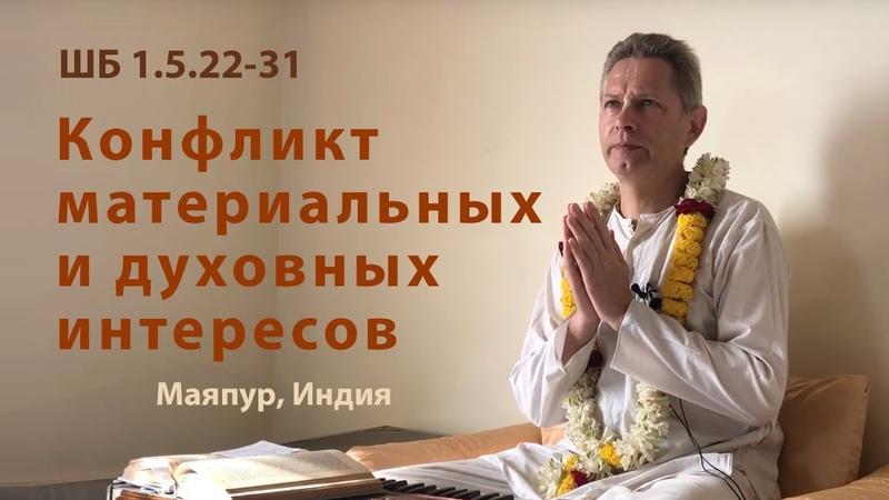 2018-12-15 - ШБ 1.5.22-31 - Конфликт материальных и духовных интересов (Маяпур)