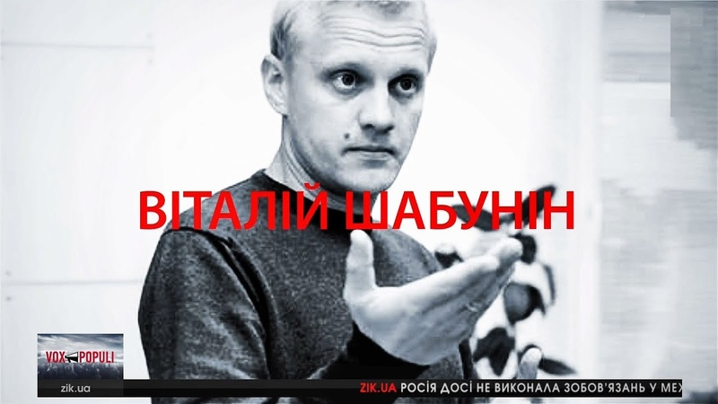 Віталій Шабунін, голова Центру протидії корупції, у програмі Vox Populi (15.01.19)