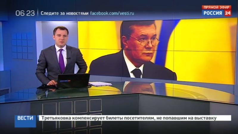 Новости на Россия 24 • Украина обжалует решение Интерпола о прекращении розыска Януковича