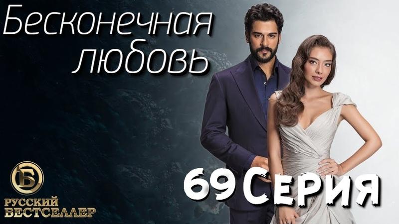Бесконечная Любовь (Kara Sevda) 69 Серия. Дубляж HD1080