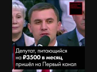 На Первом канале растерзали депутата, живущего на 3500 рублей в месяц [NR]