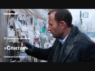 «Спитак»: отрывок из фильма