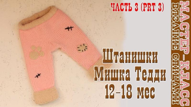 Вязаные штаны Мишка Тедди на возраст 12-18 мес. Плюшевые штанишки спицами. Урок 93. Часть 3