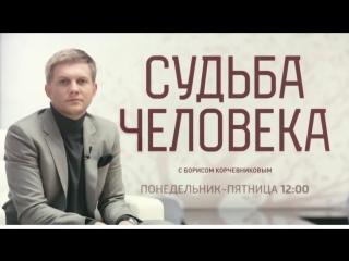 Судьба человека с Борисом Корчевниковым   19.09.2018