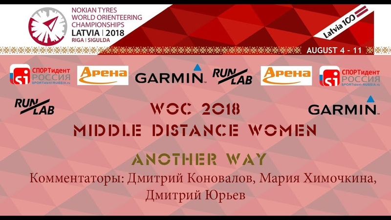 WOC 2018 - Middle distance Women [Russian broadcast]