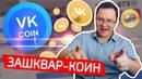 VKcoin как продают как кидают на деньги ЧЁРНЫЙ СПИСОК 71